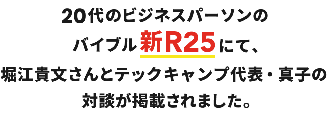 R25 text sp