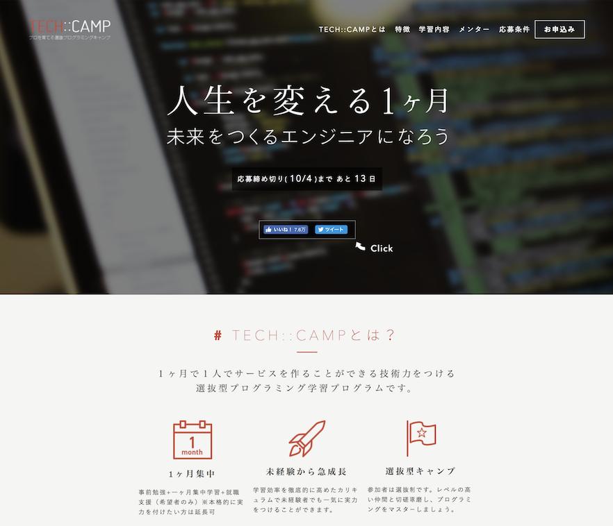 ECH::CAMPとProgate SEO対談