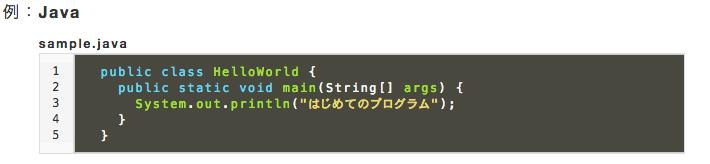 「初めてのプログラミング」とJavaで表示させるためのコード