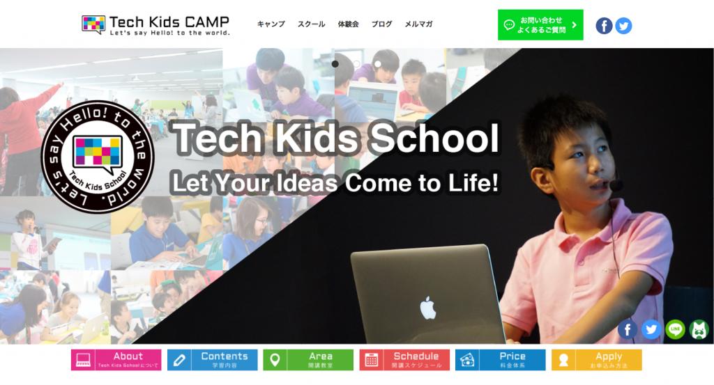 Tech Kids Schoolキャプチャ画像