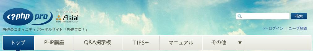 PHPプロキャプチャ画像