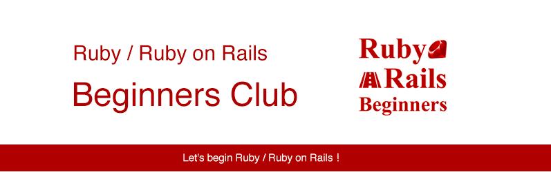 Ruby on Railsビギナーズ勉強会