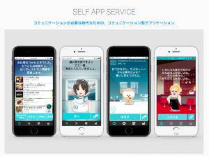 人工知能アプリ2