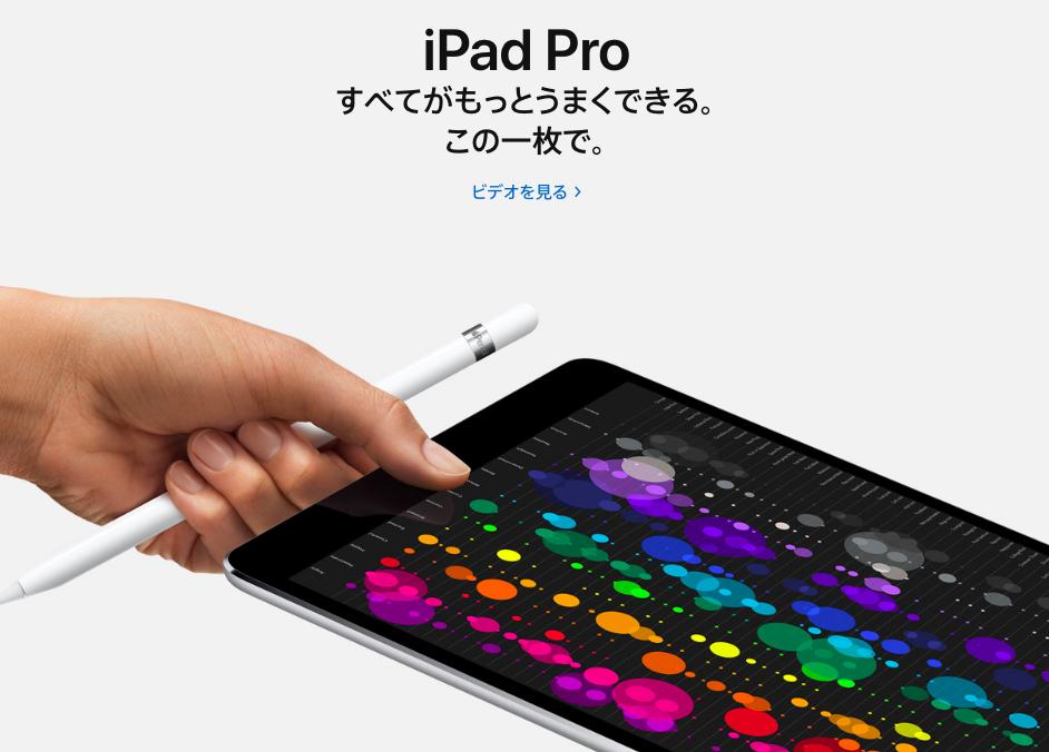 iPad Proでプログラミングはできる?タブレットでコードを書く方の声をご