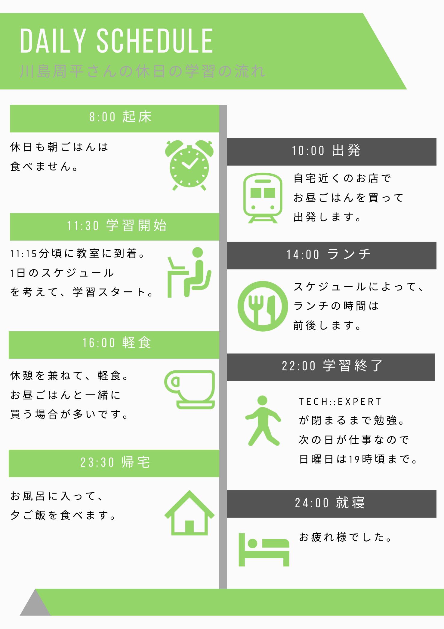 川島周平さん_1日の流れ_IG02