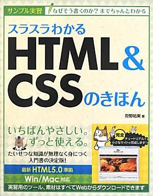 HTML_book1