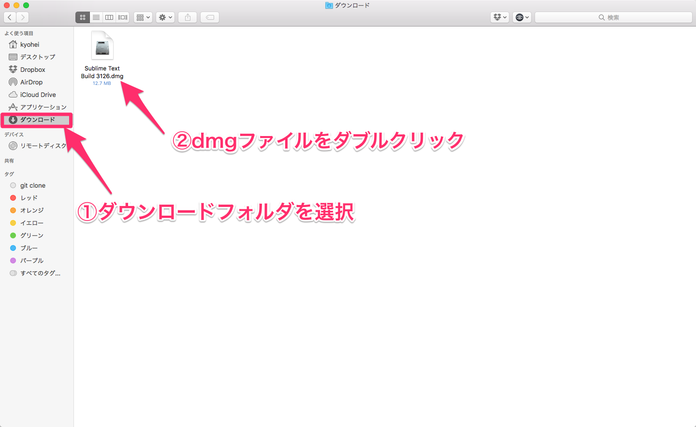 Sublime Textのdmgファイルを開く