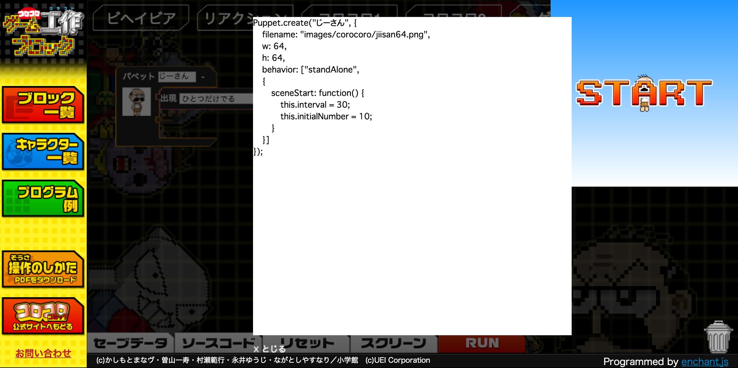 ゲームで学ぶプログラミング画像8 プログラミング ゲーム感覚