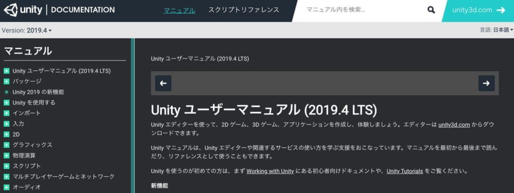 Unityマニュアル