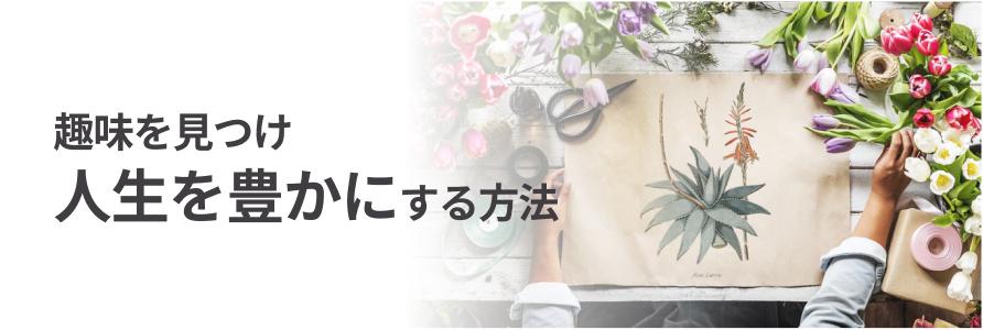 趣味を見つけ人生を豊かにする方法/PC/TOPバナーbanner_12step_syumi