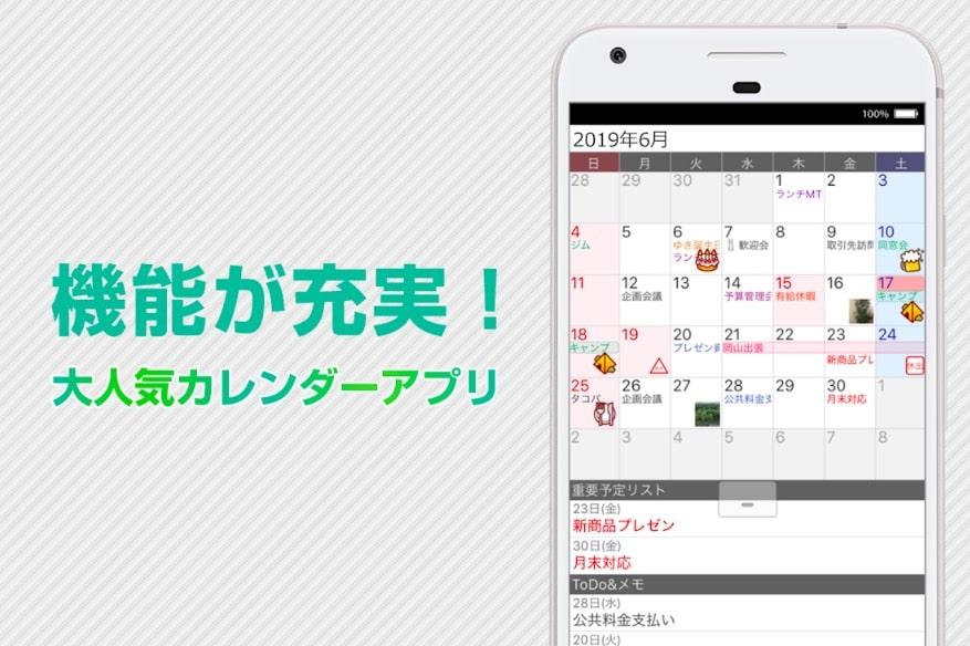 アプリ カレンダー どれがおすすめ? カレンダーアプリ鉄板まとめ【iPhone/Android】