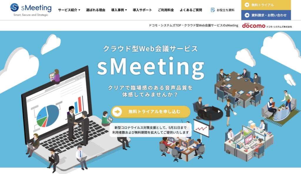 エックス シスコ ミーティング ウェブ Web会議システムの人気おすすめランキング20選【無料・有料プランを紹介】