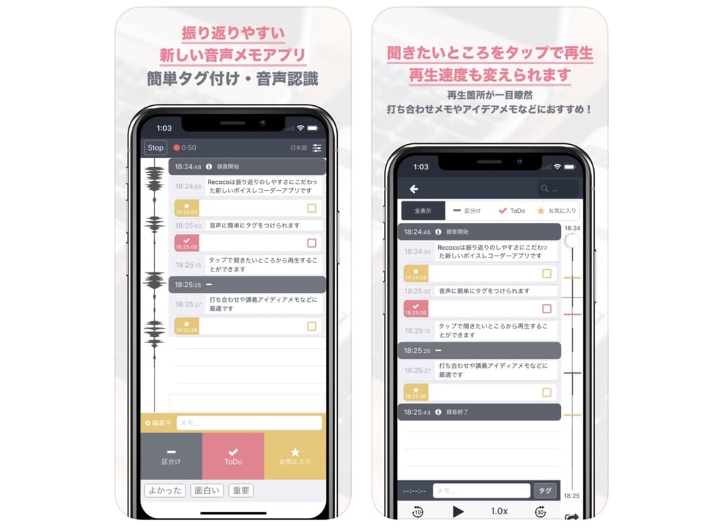 recoco android 版