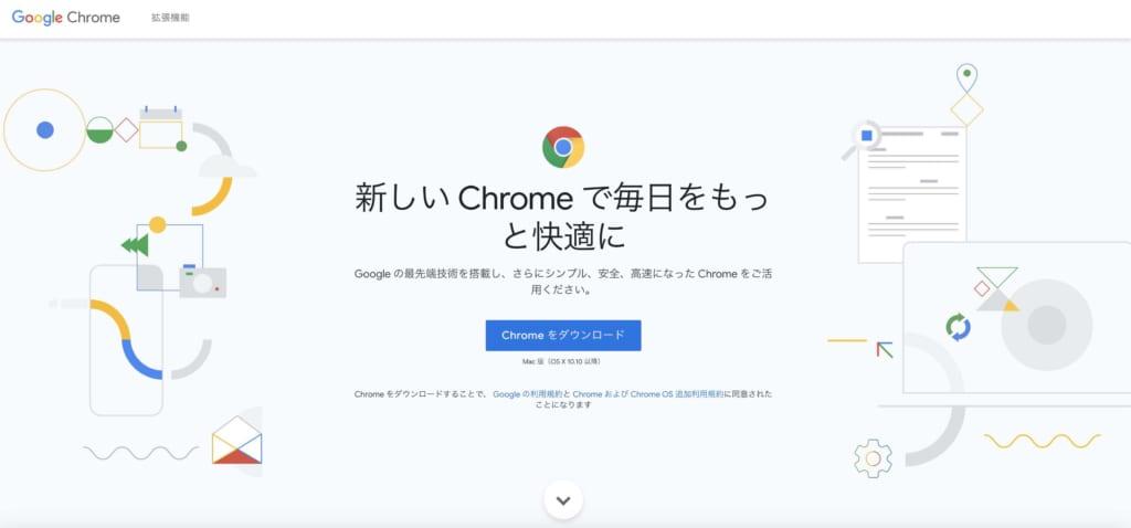 初心者向け】Google Chromeとは Google アプリとの違いや特徴について ...