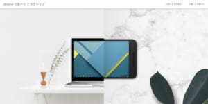Chrome リモート デスクトップ https://remotedesktop.google.com/home