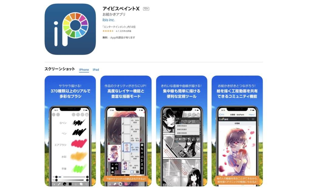 アプリ ipad イラスト