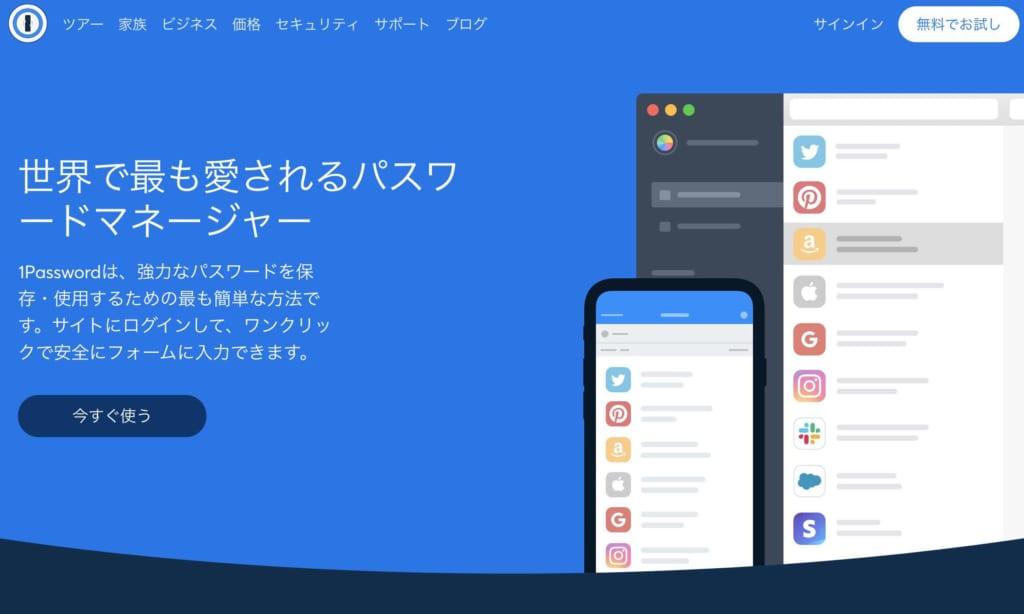 アプリ パスワード 管理