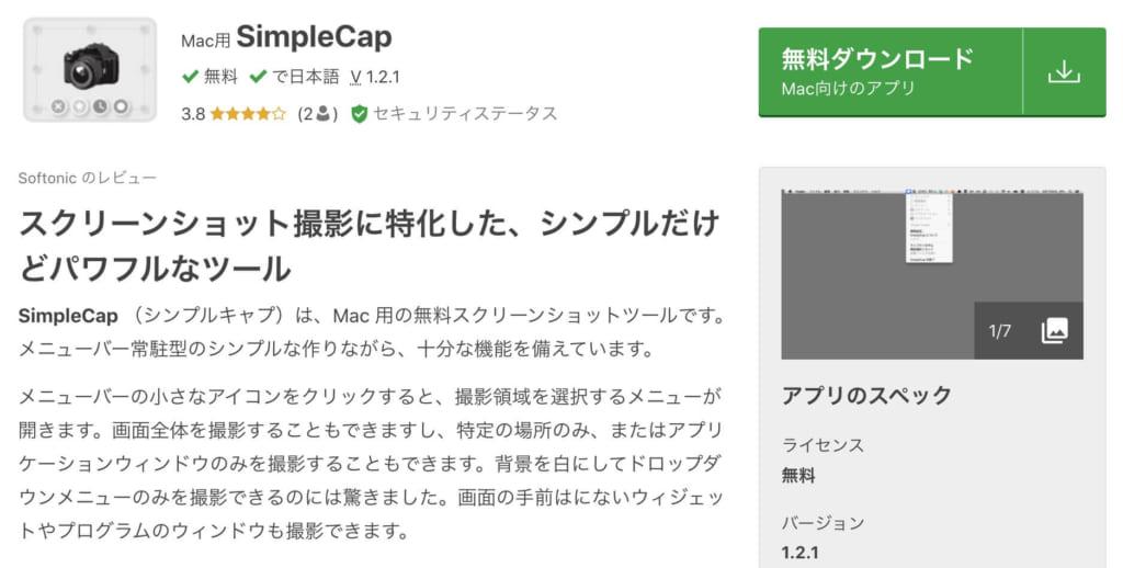 SimpleCap for Mac