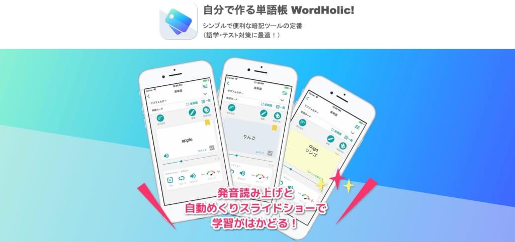 自分で作る単語帳 WordHolic!