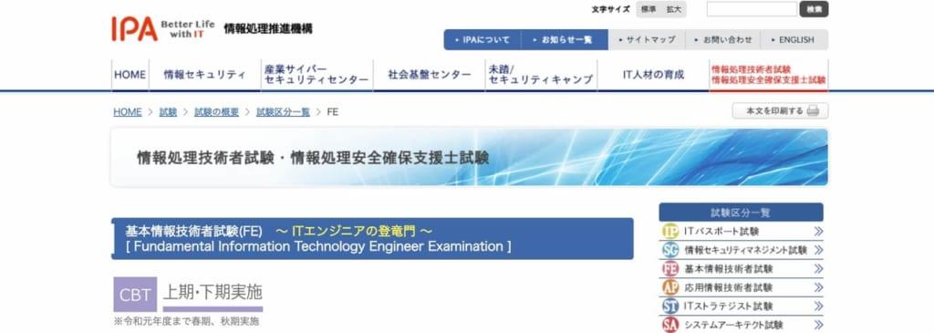 基本情報技術者試験