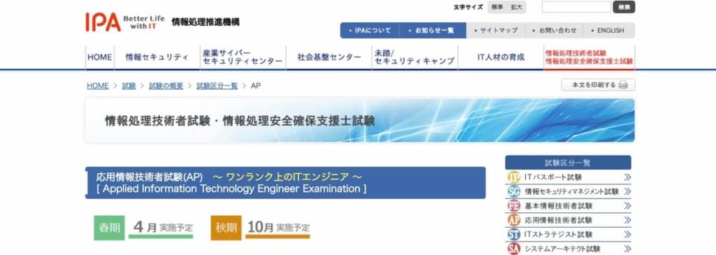 応用情報技術者試験
