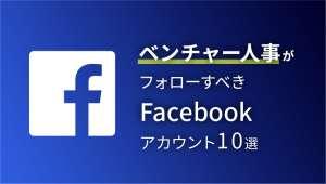 人事がフォローすべきFacebookアカウント