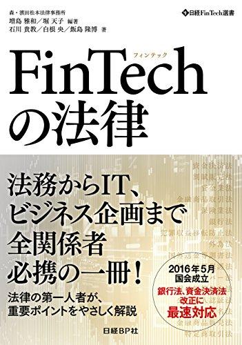 FinTech法律