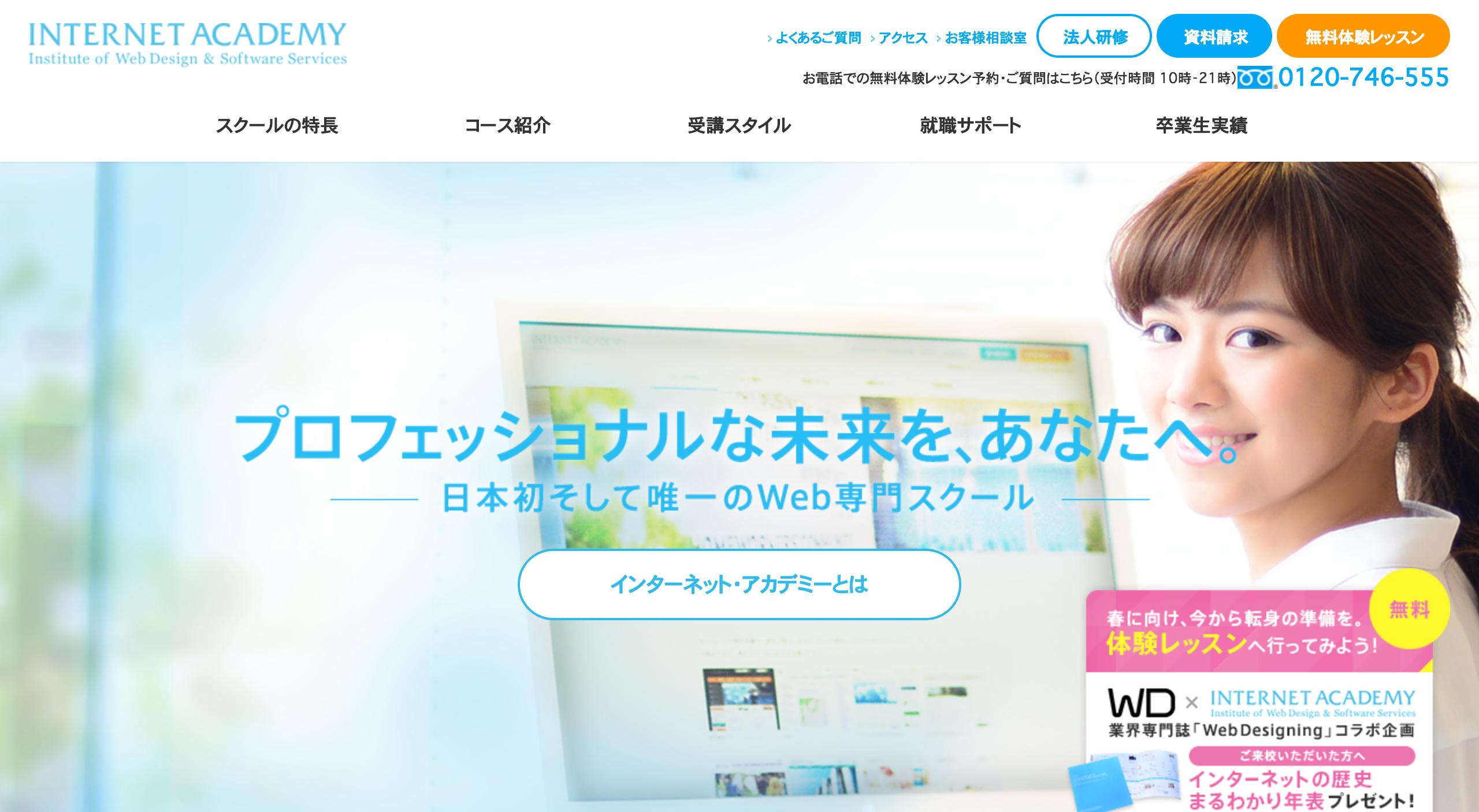 FireShot Capture 192 - Webデザイン・Webデザイナースクール【インターネット・アカデミー】 - https___www.internetacademy.jp_
