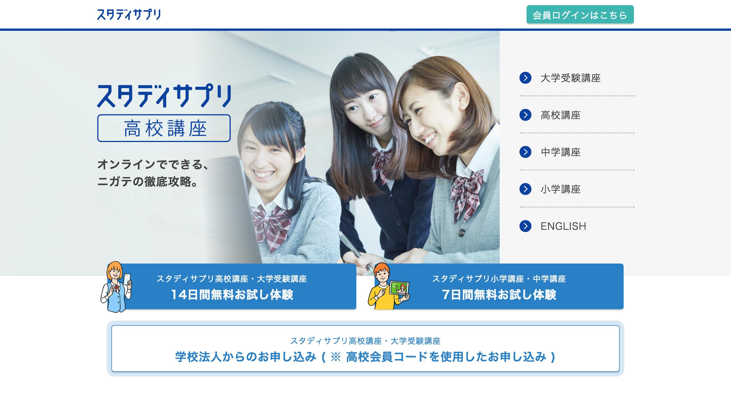 FireShot Capture 202 - 【公式】スタディサプリ|苦手克服・定期テスト対策~大学受験まで - https___studysapuri.jp_