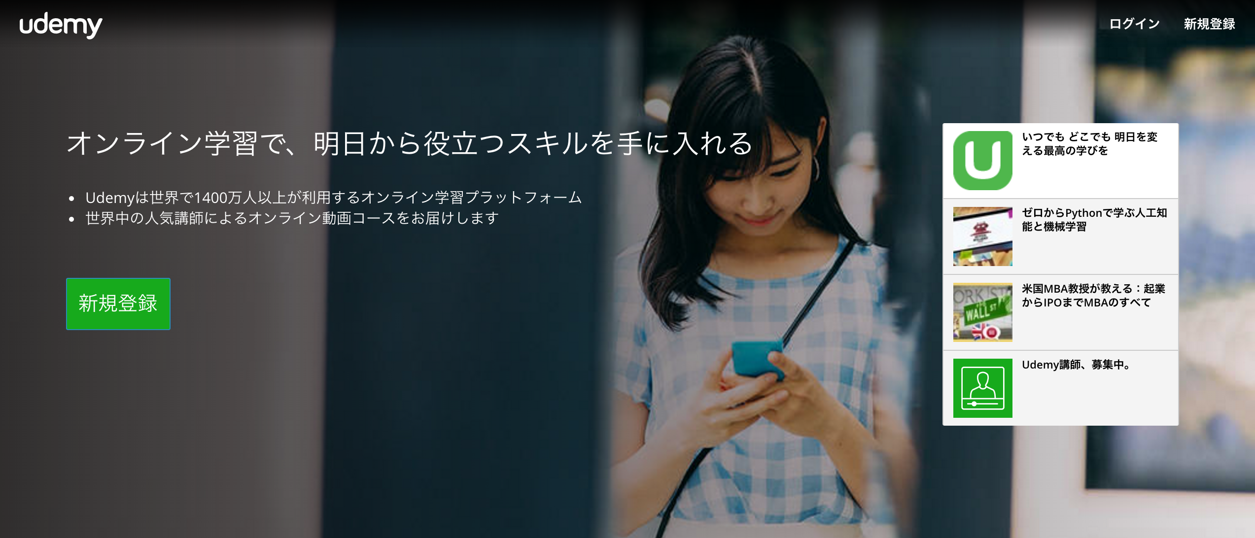 FireShot Capture 203 - Udemy:オンライン学習ーいつでも どこでも自分のペースで学べます。 - https___www.udemy.com_jp_