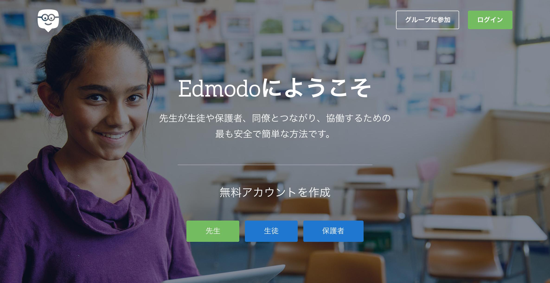 FireShot Capture 204 - 生徒とつながる未来の教室 I Edmodo - https___www.edmodo.com__language=ja