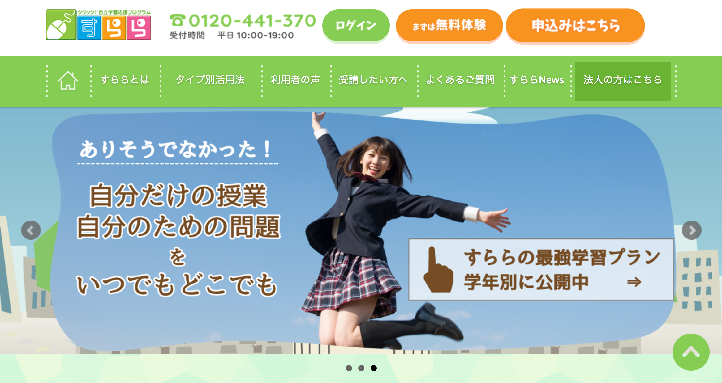 FireShot Capture 208 - 【公式】インターネット学習教材『すらら』|対話型で楽しく続く教材 - http___surala.jp_