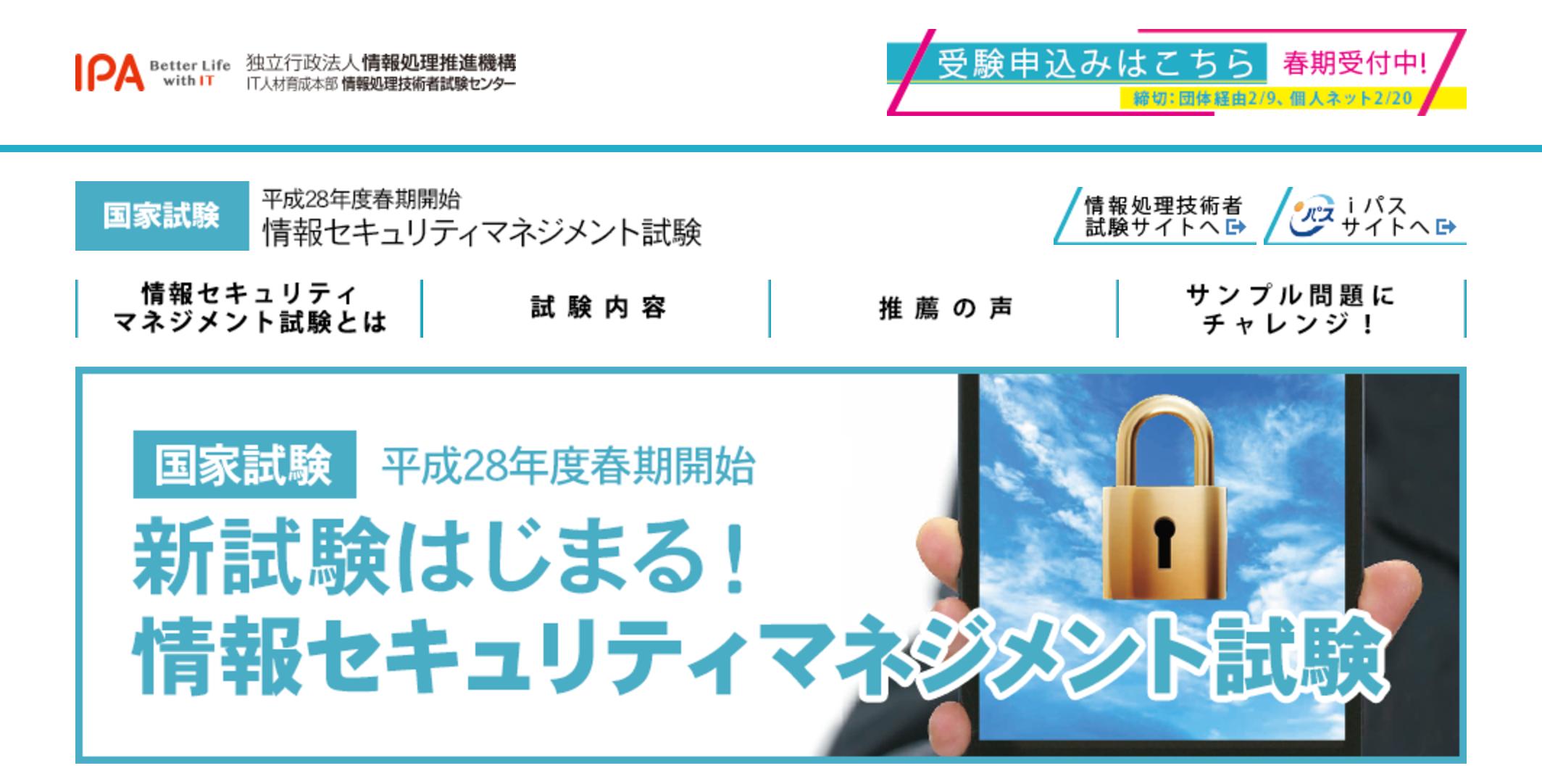 FireShot Capture 232 - 情報セキュリティマネジメント試験 平成28年度春期開始 - https___www.jitec.ipa.go.jp_sg_index.html