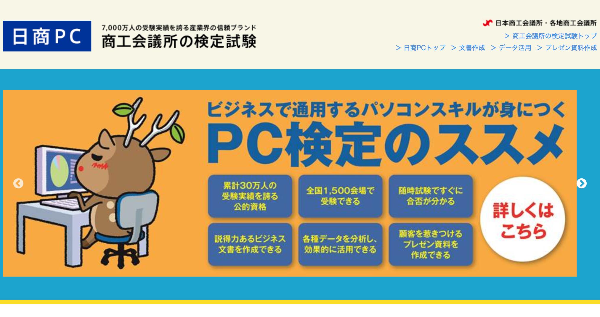 FireShot Capture 236 - 日商PC I 商工会議所の検定試験 - https___www.kentei.ne.jp_pc