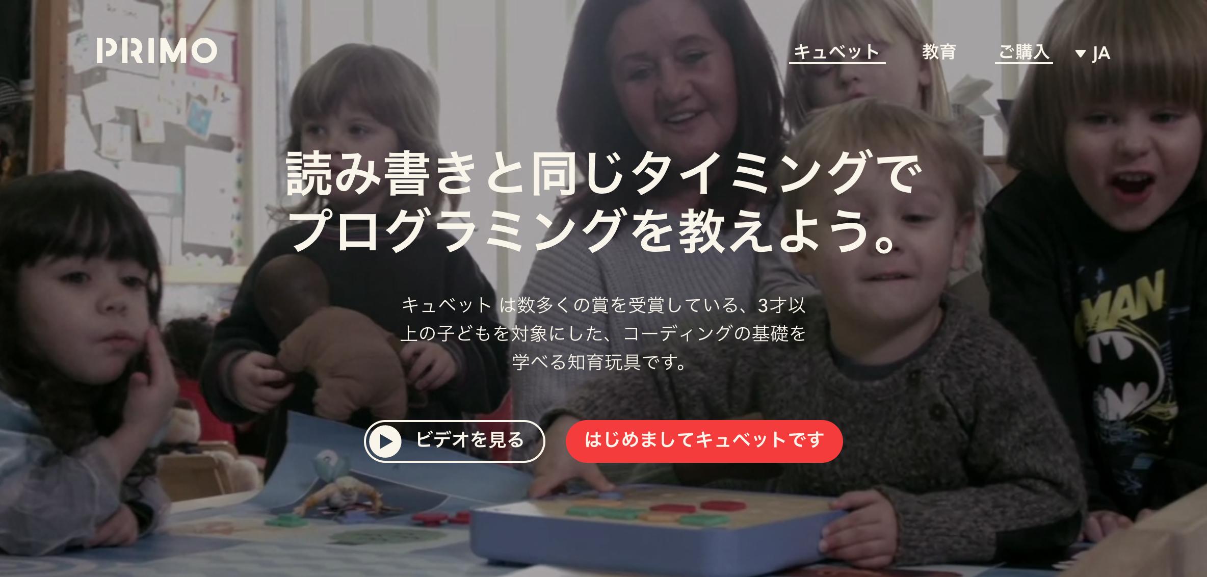 FireShot Capture 257 - Cubetto_ コーディングとプログラミングを教えてくれる子ども向けロボット - https___www.primotoys.com_ja_