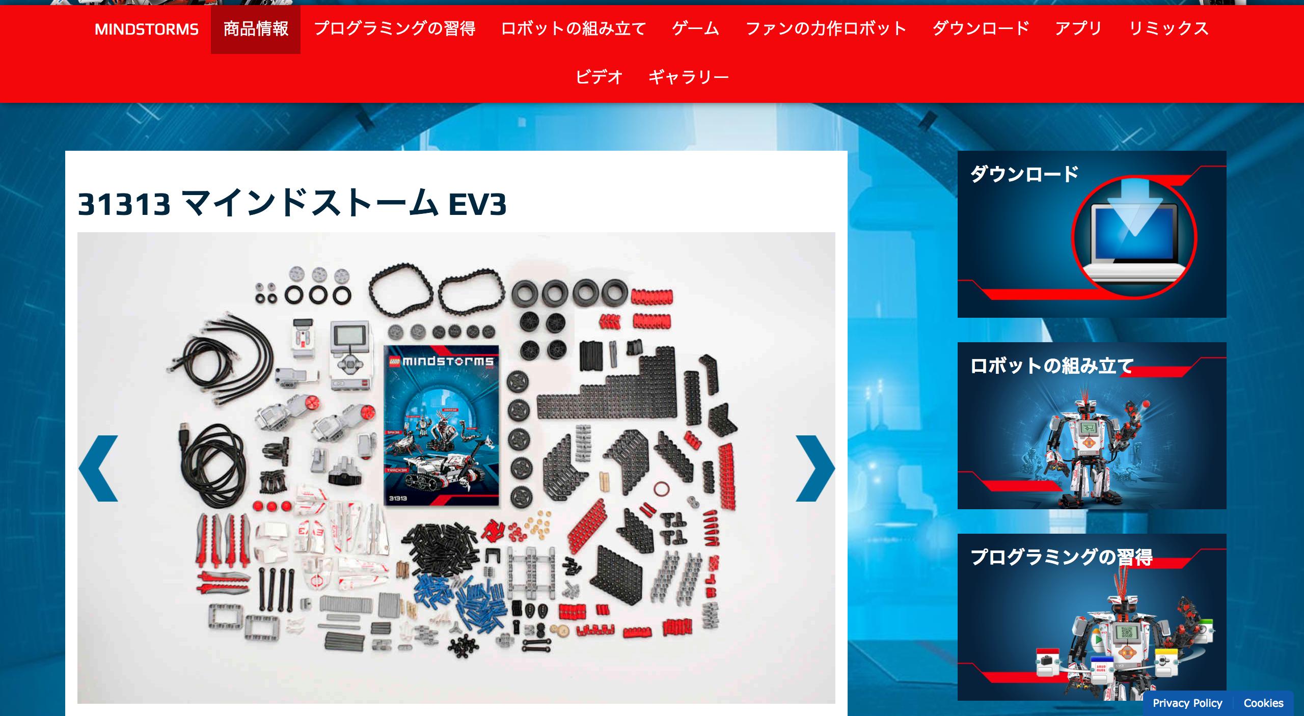 FireShot Capture 272 - 31313 マインドストーム EV3 - 商品情報 - レゴ®マインドスト_ - https___www.lego.com_ja-jp_mindsto