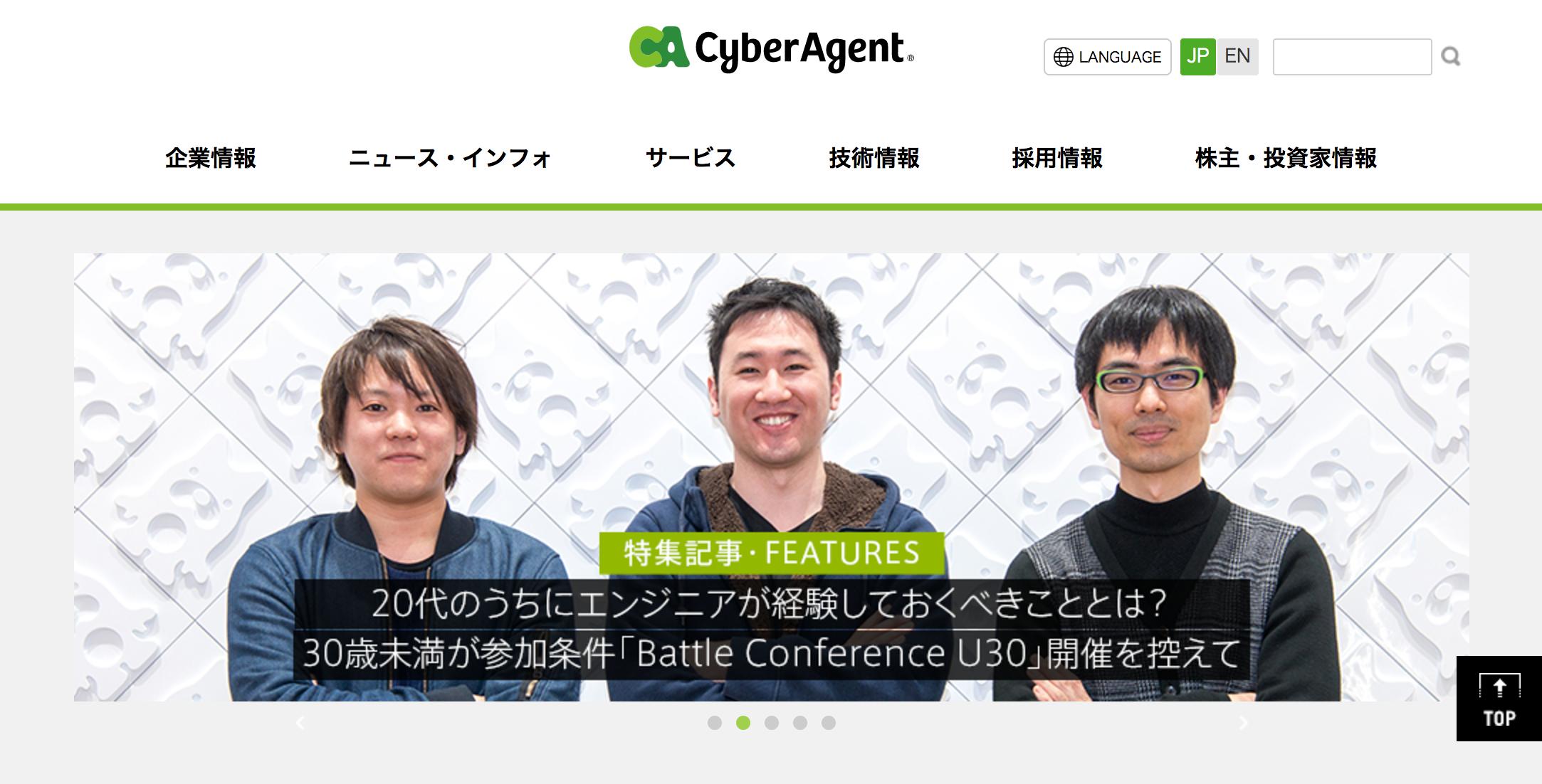 FireShot Capture 276 - 株式会社サイバーエージェント - https___www.cyberagent.co.jp_