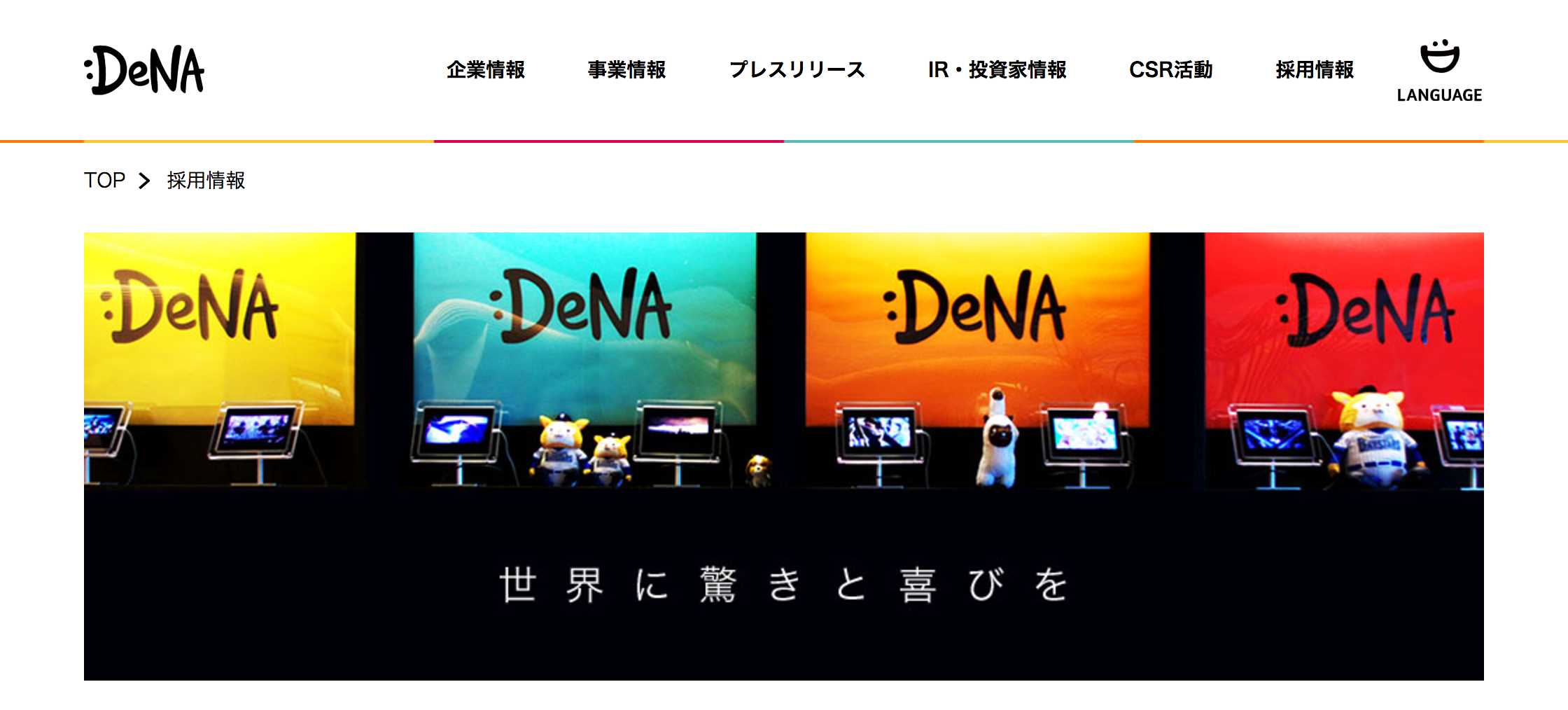 FireShot Capture 277 - 採用情報 I 株式会社ディー・エヌ・エー【DeNA】 - http___dena.com_jp_recruit_