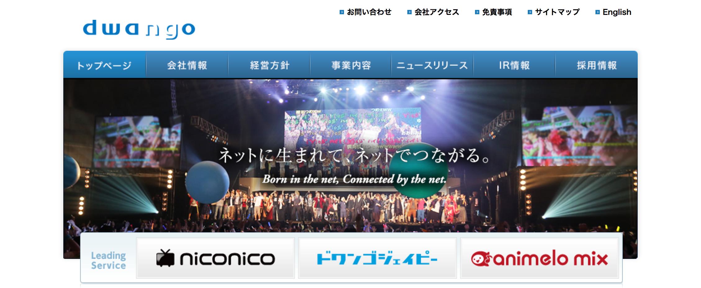 FireShot Capture 279 - 株式会社ドワンゴ - http___dwango.co.jp_