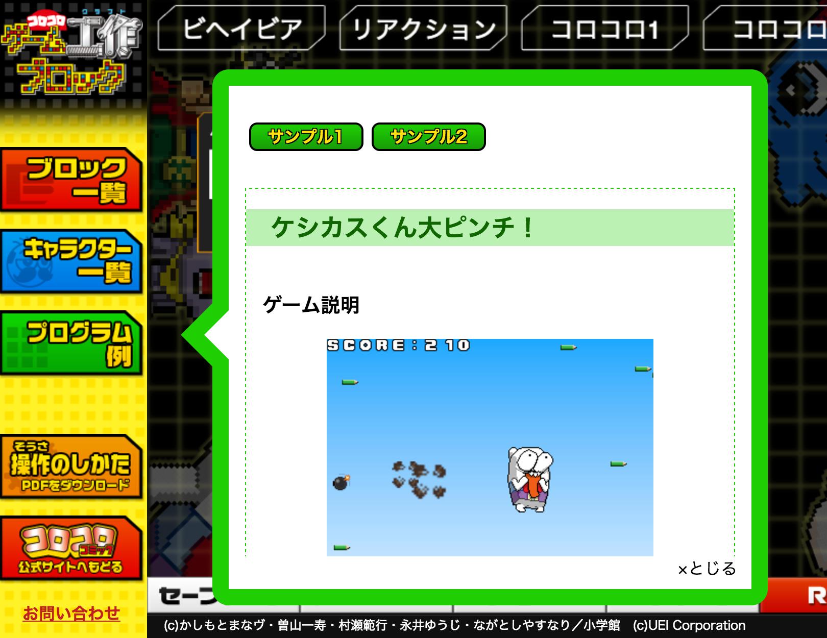 ゲームで学ぶプログラミング画像7 プログラミング ゲーム感覚