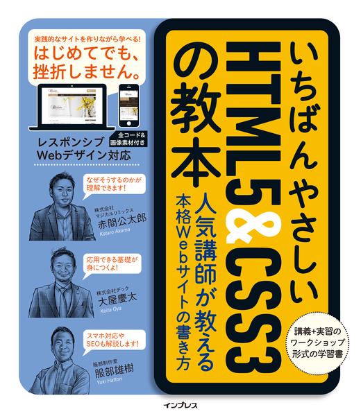 HTML_book2