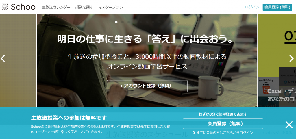 MOOC-schoo