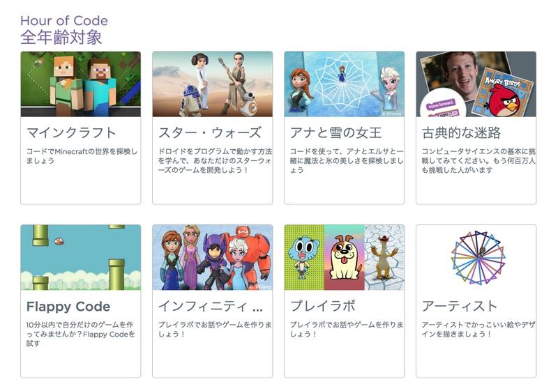 ゲームで学ぶプログラミング画像2 プログラミング ゲーム感覚