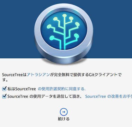 sourcetree_download