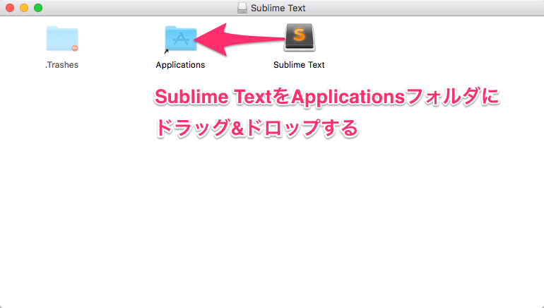 Sublime TextをApplicationsフォルダに移動する