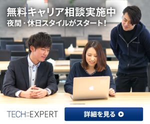 エンジニア転職TECH::EXPERT無料カウンセリング01