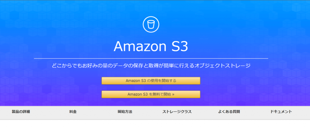 amazons3 aws 使用方法4