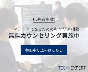 EXP無料カウンセリング