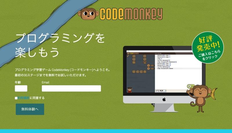 ゲームで学ぶプログラミング画像13 プログラミング ゲーム感覚