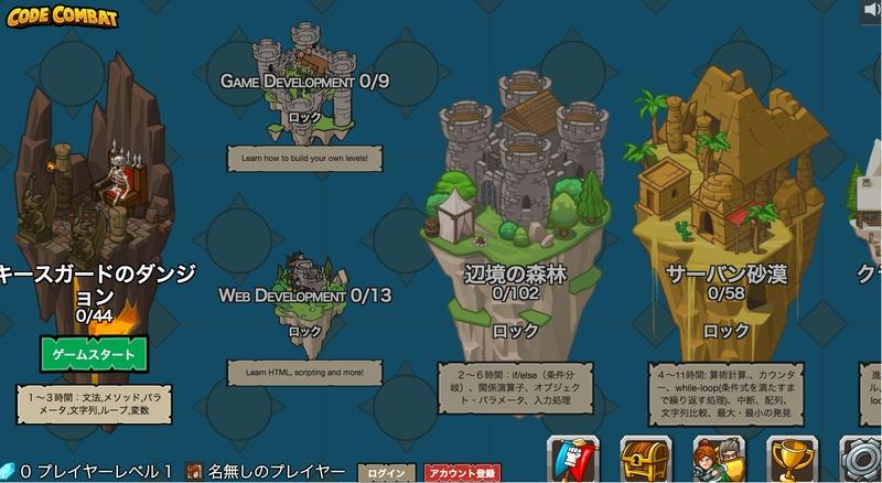ゲームで学ぶプログラミング画像17 プログラミング ゲーム感覚